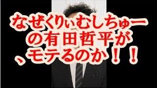 人気お笑いコンビ・くりぃむしちゅーの有田哲平さん。 有田さんは、ロー...