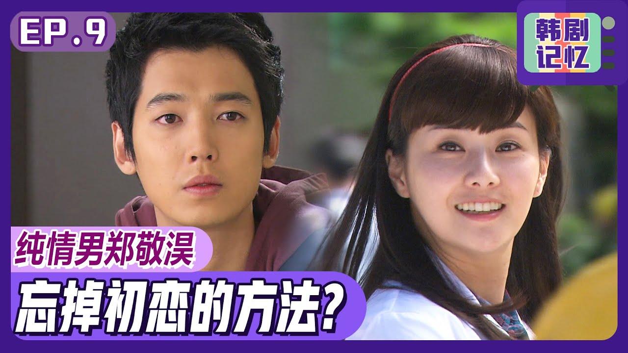 EP09_纯情男郑敬淏终于打算放开单恋女了,他能开始新的爱情吗?ㅣ你笑了