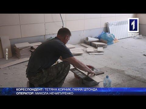 Первый Городской. Кривой Рог: Метінвест ремонтує сьому лікарню