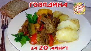 Говядина за 20 минут - очень быстрый и вкусный рецепт!
