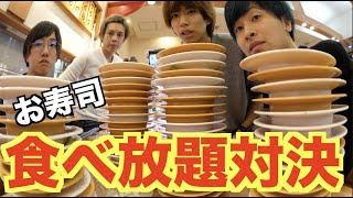 回転寿司の食べ放題やべえwwwwwwwマジでキツイwwwwwww
