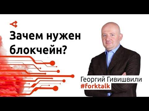 Зачем нужен блокчейн и как это объяснить своей бабушке — Георгий Гивишвили