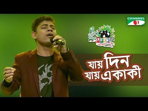 Jay Din Jay Akaki    Tariq   Shera Kontho 2017   Camp Round   Season 06   Channel i TV