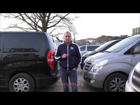 Как заказать Hyundai Grand Starex Гранд Старекс 2 wd 4 wd напрямую из Кореи