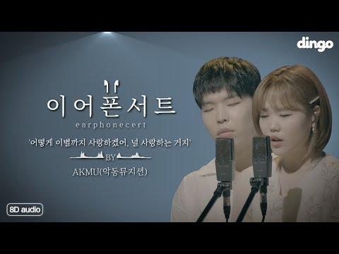 [8D Audio 라이브/이어폰서트] AKMU(악동뮤지션) - 어떻게 이별까지 사랑하겠어, 널 사랑하는 거지 (4K)ㅣEarphonecertㅣ딩고뮤직ㅣDingo Music