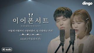 Download [8D Audio 라이브/이어폰서트] AKMU(악동뮤지션) - 어떻게 이별까지 사랑하겠어, 널 사랑하는 거지 (4K)ㅣEarphonecertㅣ딩고뮤직ㅣDingo Music