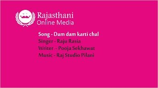 New Rajasthani Song | Dam Dam Karti Chale | New Song 2018