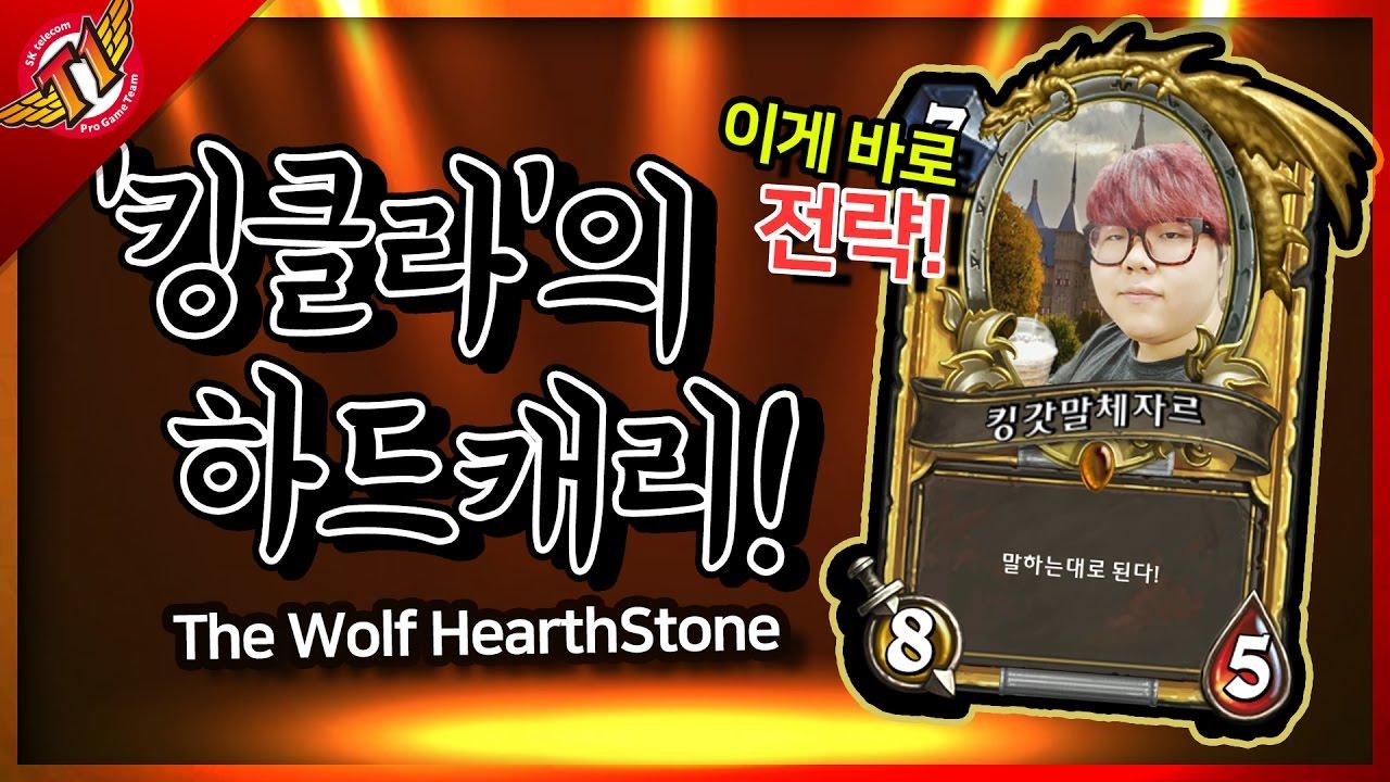 [WOLF'S Hearthstone] Wolf : King Mukla Strategy / 킹클라의 전략 ...
