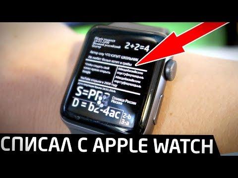 Как списать ЕГЭ с Apple Watch - подробная инструкция