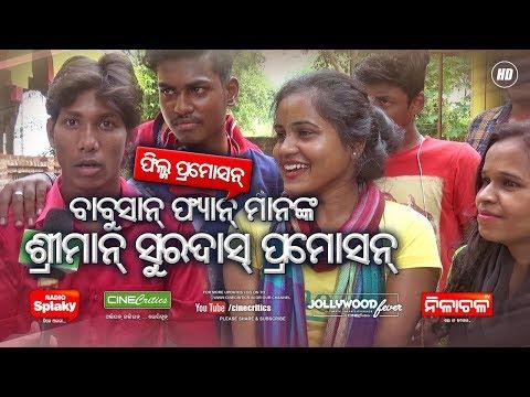 Babushan CTC Fan Club - Sriman Surdas New Odia Movie Promotion - CineCritics