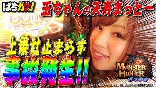 必勝ガイドの大人気ライター「玉ちゃん」が、ホールから撤去間近の機種...