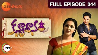 Kanyadanam - Watch Full Episode 344 of 30th August 2012