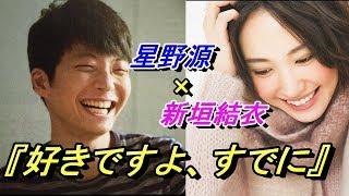 新垣結衣さんから星野源さん、藤井隆さんの二人に向けたコメントシーン...
