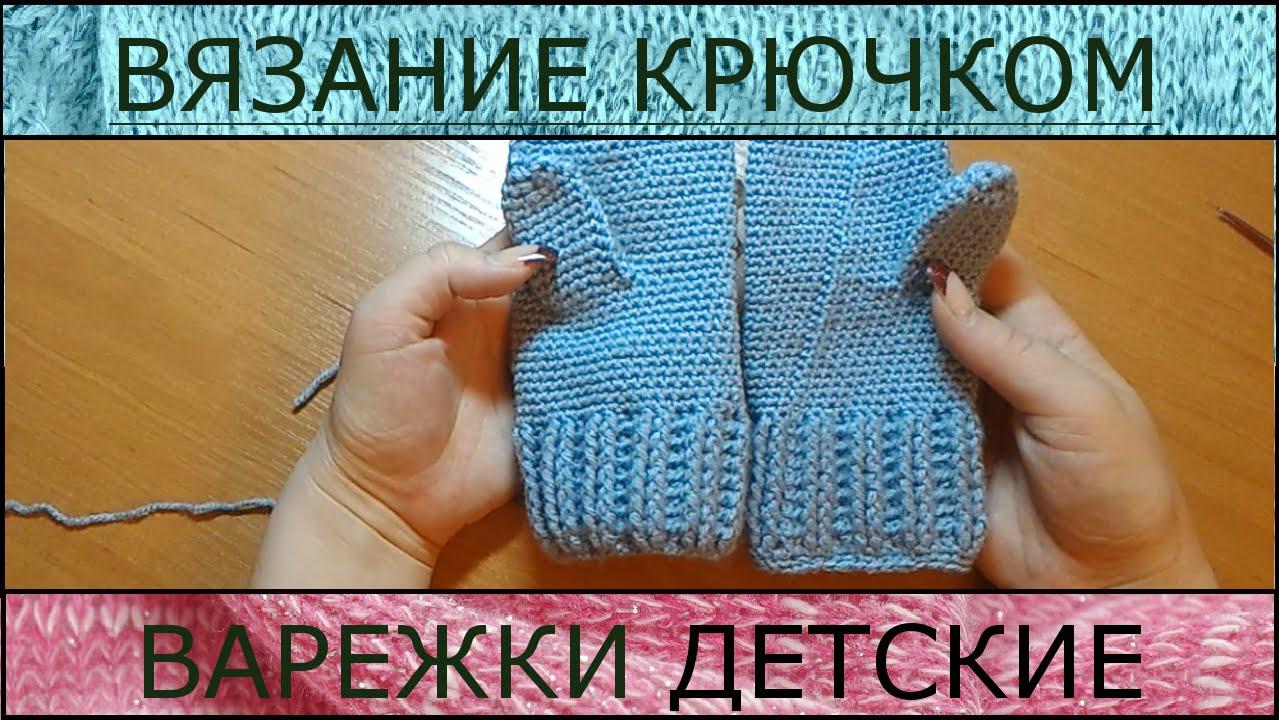 Вязание крючком. Детский комплект. Варежки