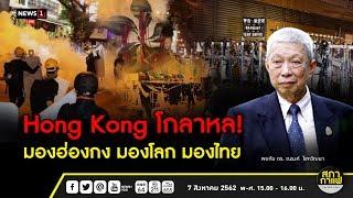 Hong Kong โกลาหล! มองฮ่องกง มองโลก มองไทย : สภากาแฟ COFFEE TALK 07/08/2019