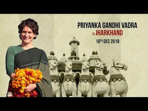 LIVE: Smt. Priyanka Gandhi Vadra addresses a public rally in Pakur, Jharkhand
