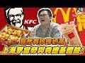 【Joeman】上海麥當勞與肯德基體驗!竟然有珍珠奶茶?