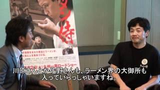 2011年9月2日 映画『ラーメン侍』の瀬木監督、出演されている渡辺...