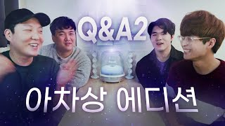 순수한 질문에 그렇지 못한 답변들 | Q&A 2…