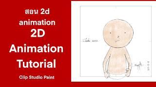 สาธิตทำ 2d animation ด้วย clip studio paint