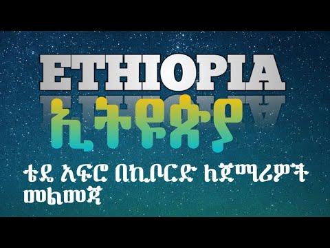 Ethiopia -Tedi Afro-Amharic keyboard free lesson