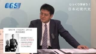 『じっくり学ぼう!日本近現代史』第10週これがホントの昭和初期〜大日...