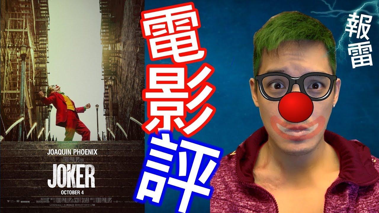(爆料劇情)小丑/Joker~查理導演 - YouTube