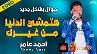 موال ابن الاكابر احمد عامر | هتمشى الدنيا من غيرك 2020 | بجد هيخليك تبكى | موال النجوم 2020