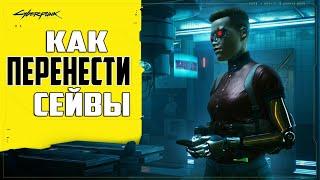 Где находятся Сохранения Cyberpunk 2077 ➤ Как Установить Чужие Сейвы Киберпанк