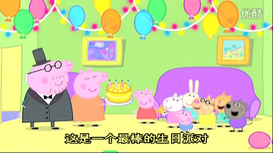 60My Birthday Party MandarinampEnglis YouTube
