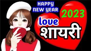 नया साल शायरी 2019 new year shayri happy new year shayri 2019