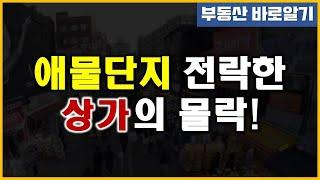 애물단지 전락한 상가의 몰락! (Feat. 상가투자의 함정)