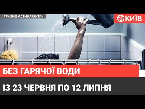 Телеканал Київ: Який район залишиться без гарячої води