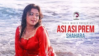 Asi Asi Prem | Bangla Movie Song | Shahara | Mila | PK | আসি আসি প্রেম