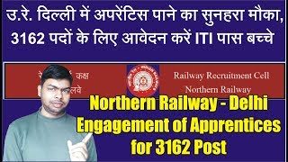 RRC Northern Railway Delhi invited from desirous candidates for engagement of 3162 Apprentices