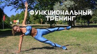 Функциональный тренинг для стройного тела [Workout | Будь в форме]
