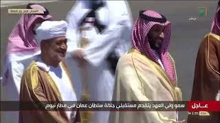 #عاجل_السعودية | مراسم استقبال رسمية في مطار #نيوم ترحيبًـا بقدوم جلالة سلطان عمان هيثم بن طارق.