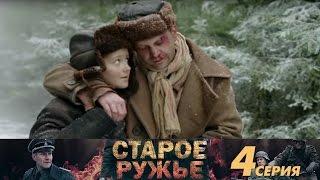 Старое ружьё - Серия 4/ 2014 / Сериал / HD 1080p