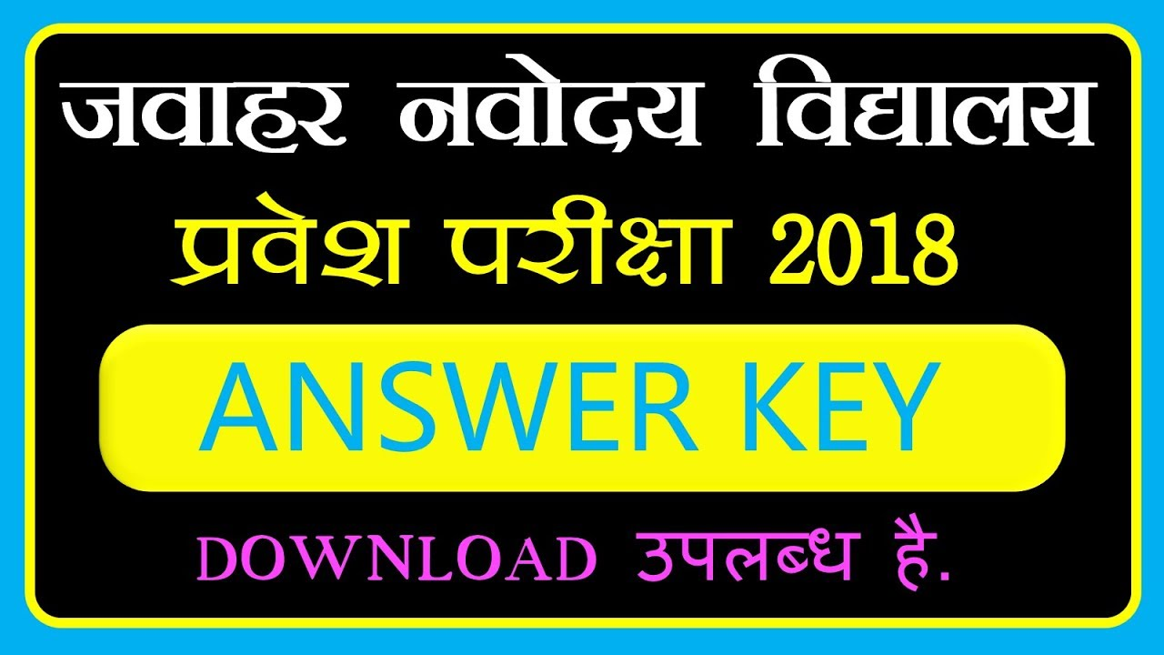 Navodaya vidyalaya entrance 2018 answer key 21 april youtube navodaya vidyalaya entrance 2018 answer key 21 april malvernweather Gallery