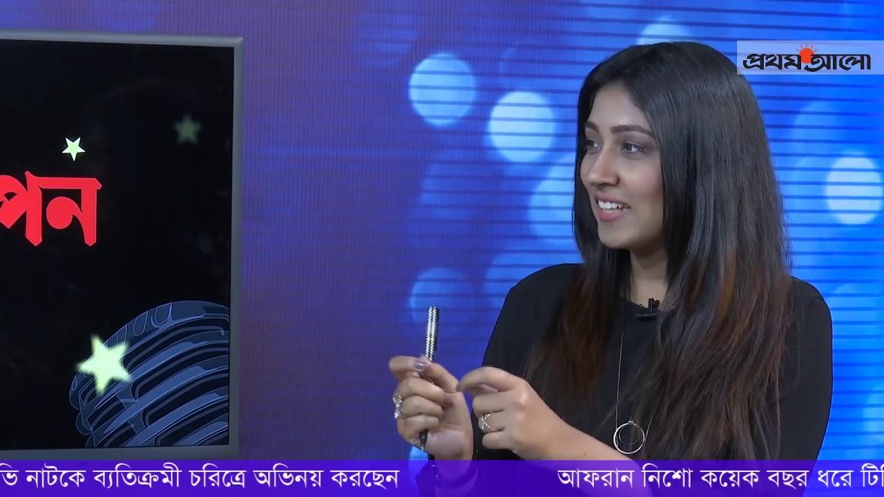 আফরান নিশোর প্রেমের গল্প । Love Story Of Afran Nisho । Prothom Alo Entertainment