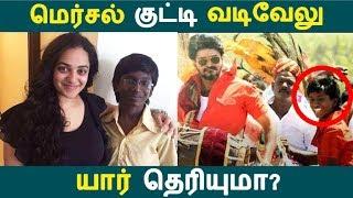 ம ர சல க ட ட வட வ ல ய ர த ர ய ம   tamil cinema news   kollywood news   latest seithigal