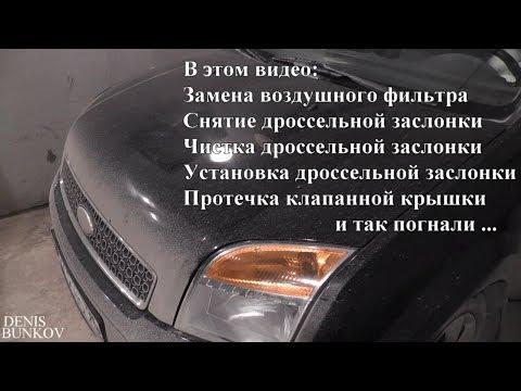 Замена воздушного фильтра Форд Фьюжн | Чистка дроссельной заслонки Форд Фьюжн