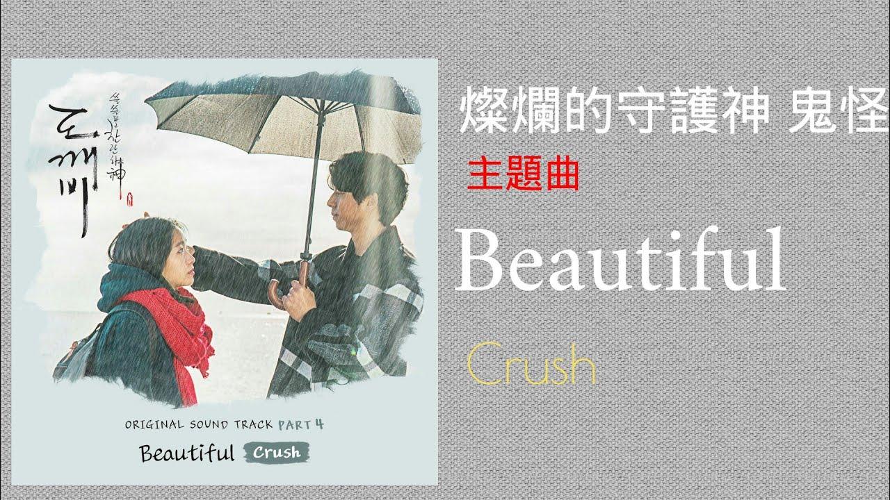 【彣哥】燦爛的守護神 鬼怪 主題曲 Beautiful(Crush) - YouTube