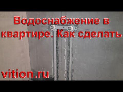 Разводка труб в ванной. Водоснабжение в квартире