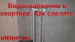 видео Разводка труб в квартире своими руками
