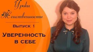 Уроки женственности со Светланой Нагородной. Выпуск 1.Уверенность в себе.