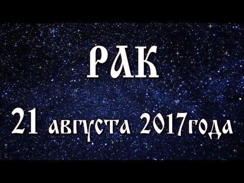 наблюдаешь рак гороскоп на 21 августа 2017 брюнетка Девочки