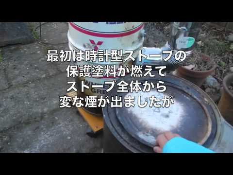 時計型改ロケットストーブposted by naskeri6u