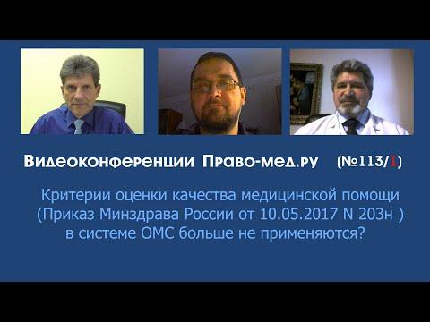 Приказ Минздрава России от 10.05.2017 N 203н в системе ОМС больше не применяется?