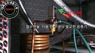 부산 양산 김해 냉동창고 저온창고 설치 반밀패 콤프교체…